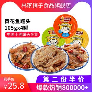 林家铺子【黄花鱼罐头105g*4罐】即食下饭菜香酥鱼肉麻辣海鲜罐装