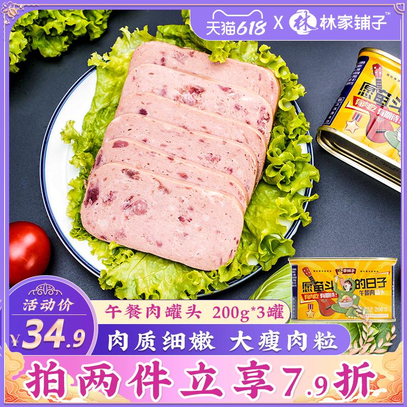 林家铺子午餐肉罐头200g*3罐猪肉罐头即食下饭菜火锅火腿速食