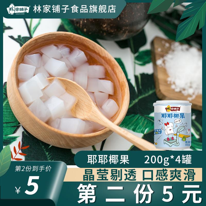 林家铺子 冰糖椰果罐头 200g*8罐 需拍2件, 18.9元撸【劵后+叠加店铺满减+淘礼金】