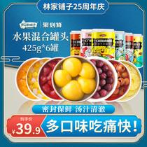 林家铺子水果罐头混合装425g*6罐菠萝橘子草莓什锦罐头整箱送礼h