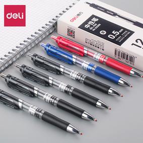 得力0.5 mm黑色签字笔红色中性笔