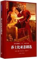 莎士比亚悲剧选畅销书籍正版世界名著