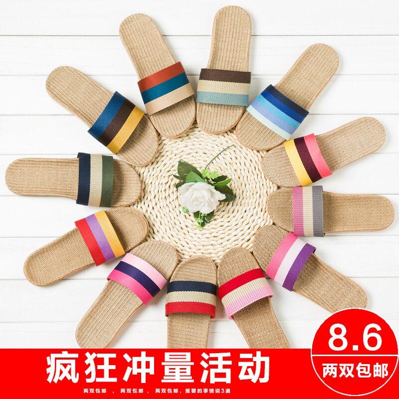 天天特价夏季室内地板韩版亚麻拖鞋