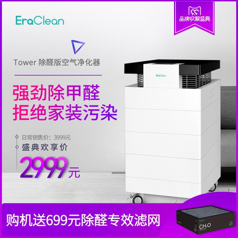 EraClean Tower mini除醛版空气净化器家用除甲醛雾霾PM2.5