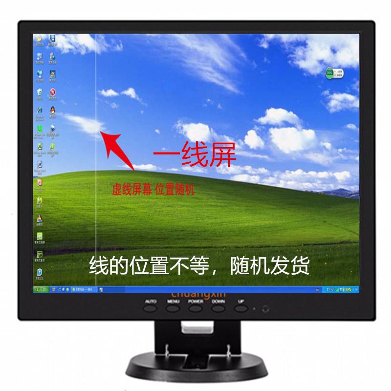 (用272元券)14寸电脑显示器收银机显示屏视频监控多媒体14寸电视机液晶一线屏