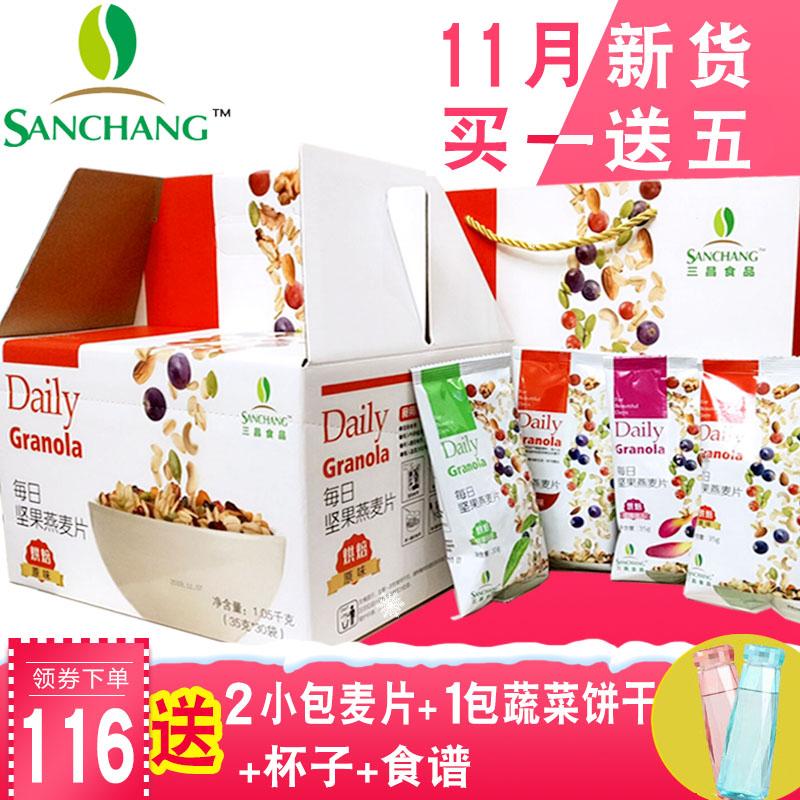 三昌每日水果坚果仁燕麦片冲饮营养早餐即食谷物玉米片小袋礼盒装