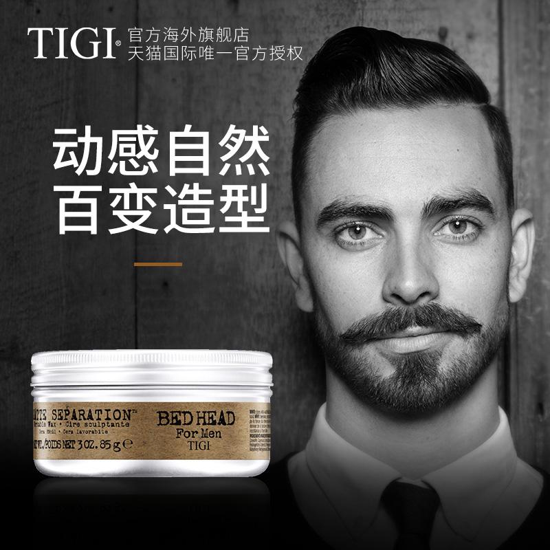 tigi哑光发泥发蜡男士强力定型清香自然蓬松头发软造型发胶喷雾女118.00元包邮