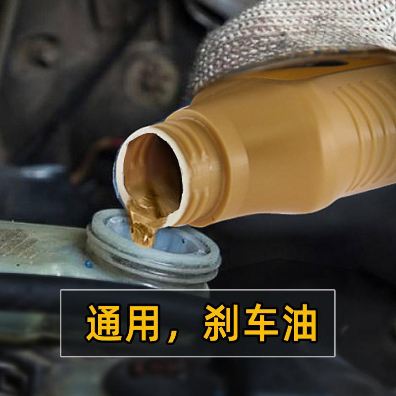 车仆汽车刹车油制动液dot4小车通用型适用大众速腾朗逸轿车杀车油