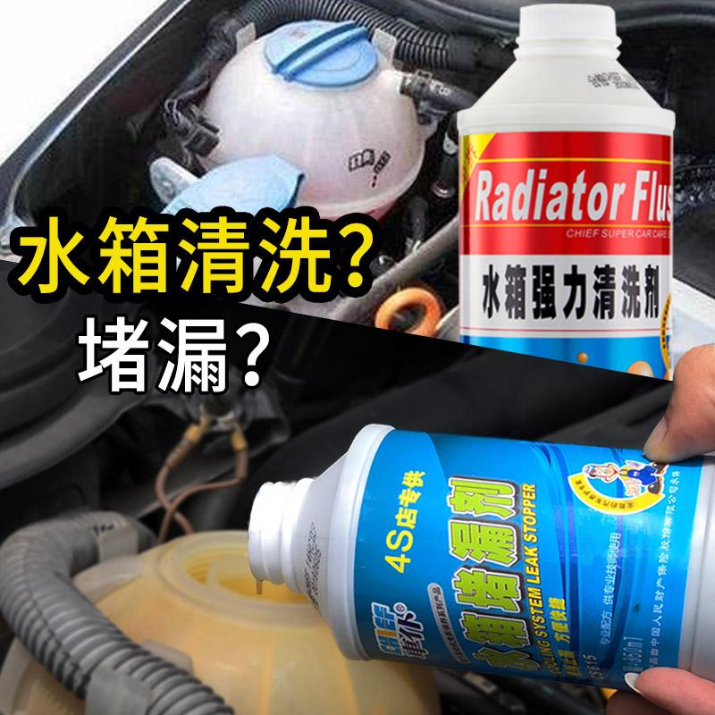 汽车水箱清洗除垢剂堵漏补漏挖机发动机水箱内部强力去污除锈清洁