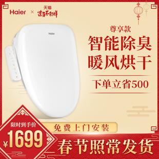 海尔智能马桶盖 全自动坐便盖加热 电加热带烘干即热式马桶盖板H4品牌