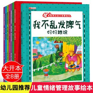 全8册我会表达自己绘本幼儿读物儿童情绪管理与性格培养图书 4-6我不乱发脾气5岁幼儿园启蒙故事书 0-3宝宝大小班早教睡前故事书籍
