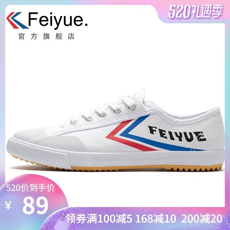 (用112.7元券)feiyue /飞跃少林魂升级款田径鞋