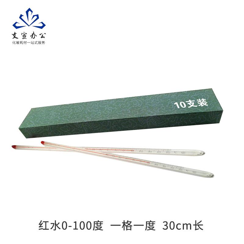 实验 温度计 30CM长 红水温度计 负50到0到50到100到150度 酒精温度计 办公设备耗材相关服务