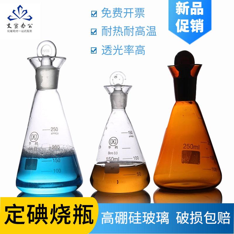 碘量瓶  办公设备耗材相关服务 玻璃 定碘烧瓶 白透明 棕色 50 100 150 250 500 1000ml毫升  碘价烧瓶