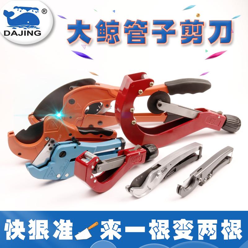 大鲸PPR快剪刀专业PVC线管管子钢管切管器水管切割器管刀刀片割刀