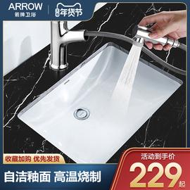 箭牌台下盆洗脸盆嵌入式家用 浴室卫生间面盆 陶瓷台盆洗手盆单盆