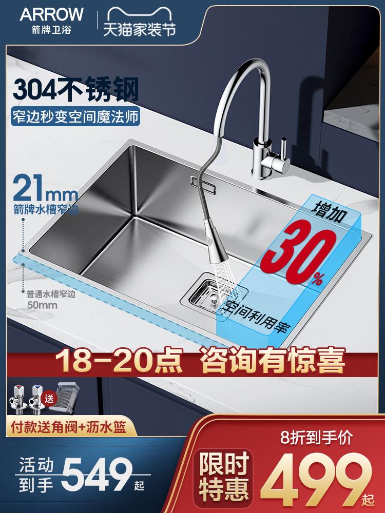 箭牌不锈钢台下盆厨房嵌入式洗菜盆好用吗?