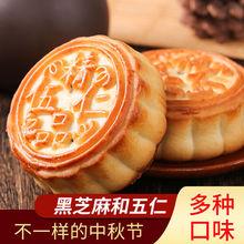 中秋广式月饼五仁黑芝麻老式多口味手工传统糕点点心零食整箱散装