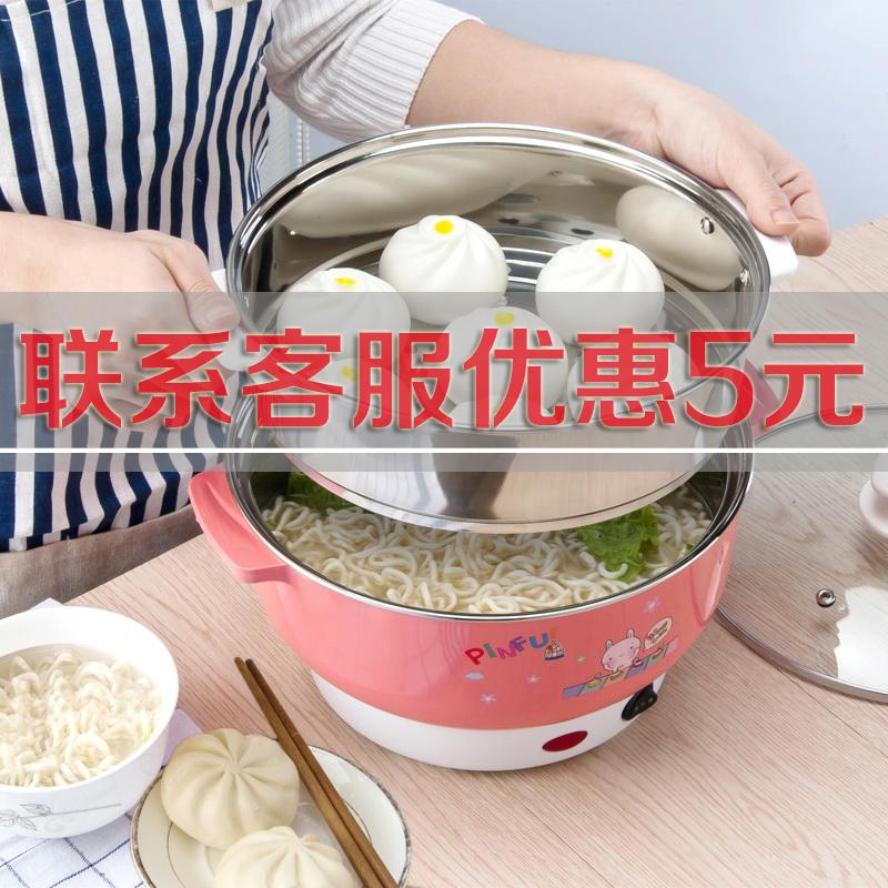 电煮锅 多功能电火锅电热锅小功率煮面锅小型2~4人宿舍用家用迷你