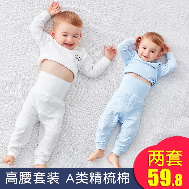 婴儿睡衣服薄款女宝宝男纯棉提花长袖套装秋衣秋裤分体幼儿童内衣