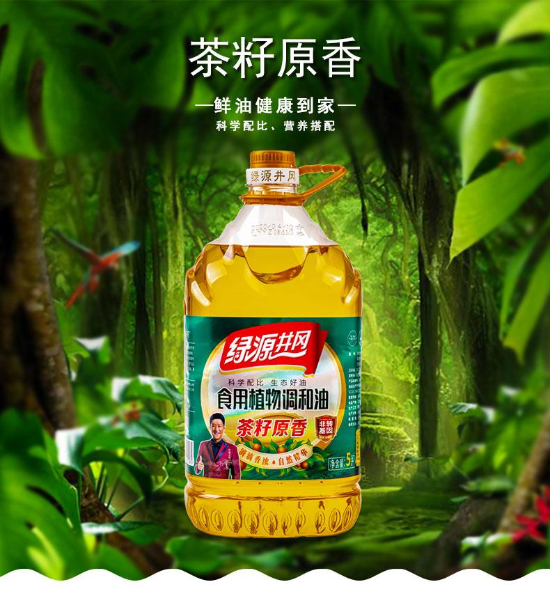 Lvyuan Jinggang edible Camellia Seed + original flavor blended vegetable oil 5L bottled for household use