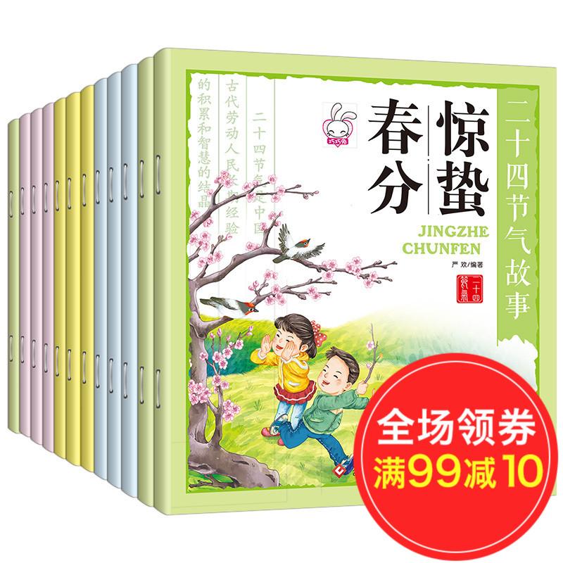 中国二十四节气彩绘版 这就是二十四节气 12册儿童故事 关于冬天春夏秋的绘本批发清仓 3-5-儿童6--10岁注音版适合孩子的 24节气绘
