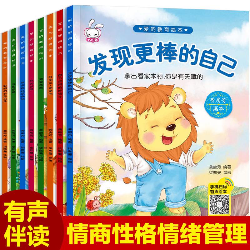 [临池图书专营店绘本,图画书]情绪管理 绘本1-2-3-6-8岁儿月销量595件仅售20.9元