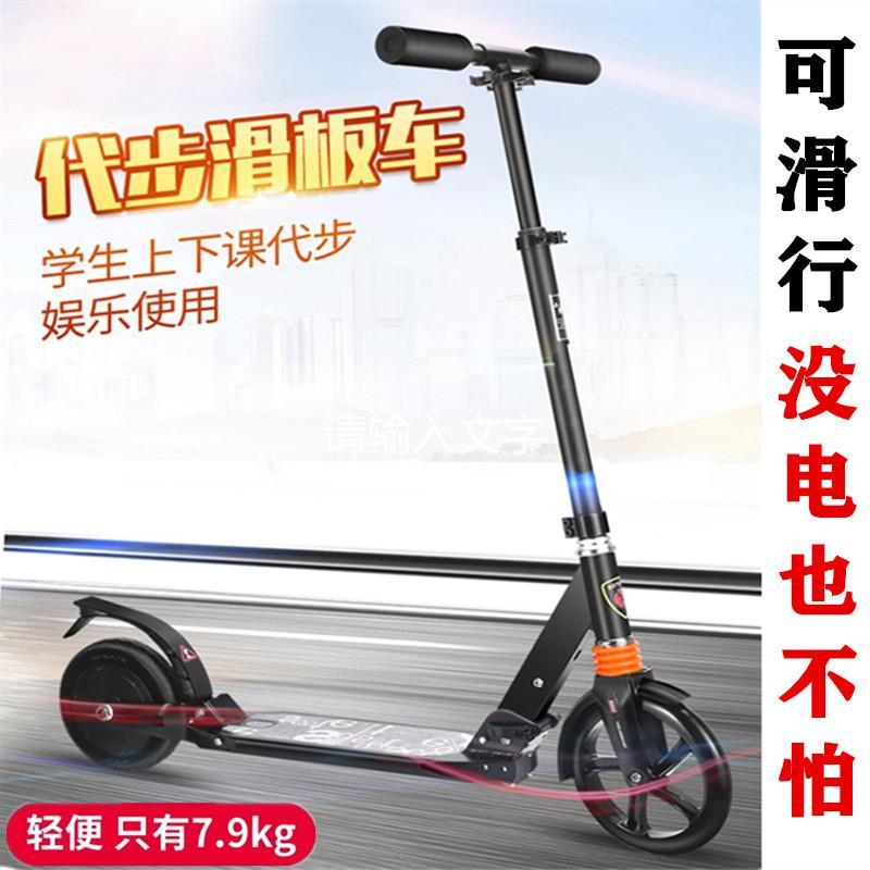 代步小型池迷你两轮可折叠式电瓶电车双电动滑板车成小冲浪代步车