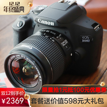 Canon EOS 3000D SLR Camera entry-level HD digital travel photography girl 1300D new male student
