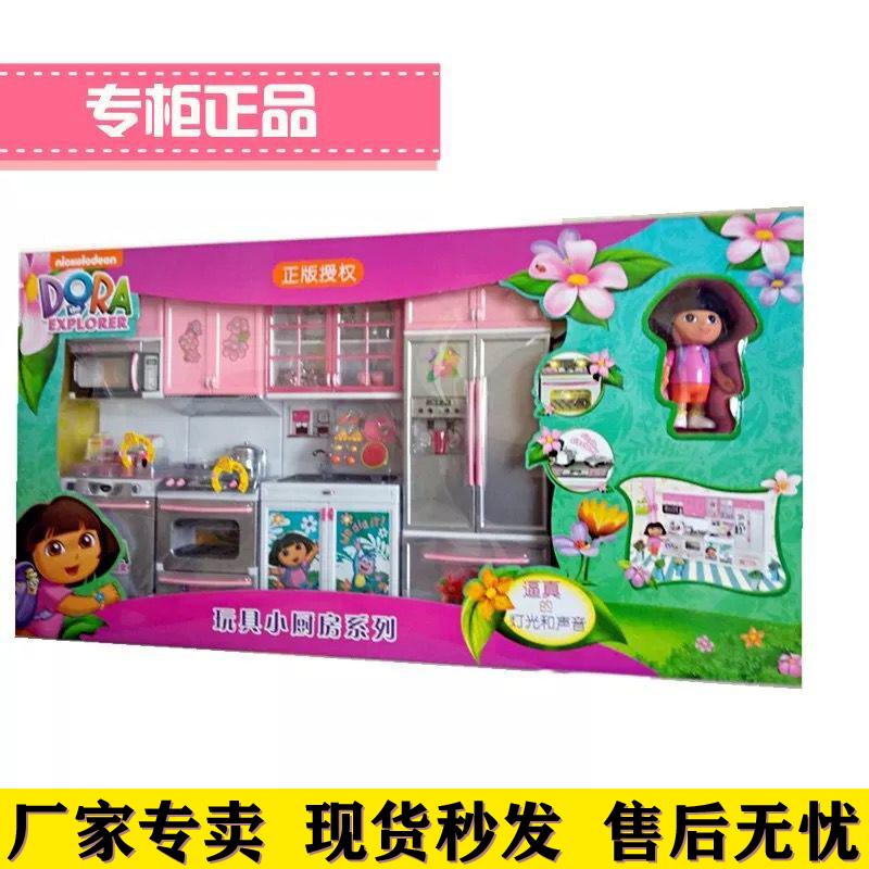 朵拉过家家银色厨房4合1精美礼盒朵拉小厨房玩具女孩生日礼物2-8