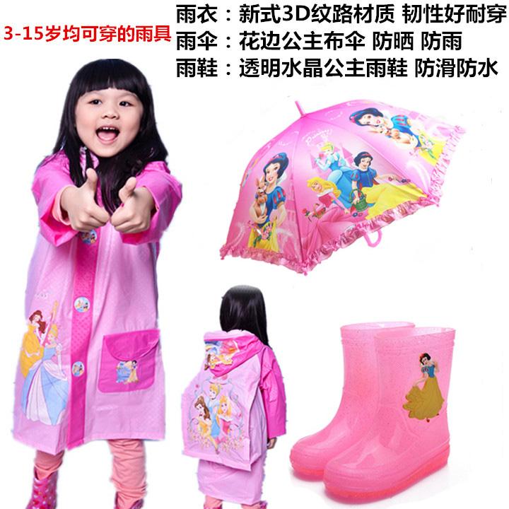 儿童雨衣雨鞋套装女孩公主伞小学生幼儿园防水雨裤分体中大童雨具