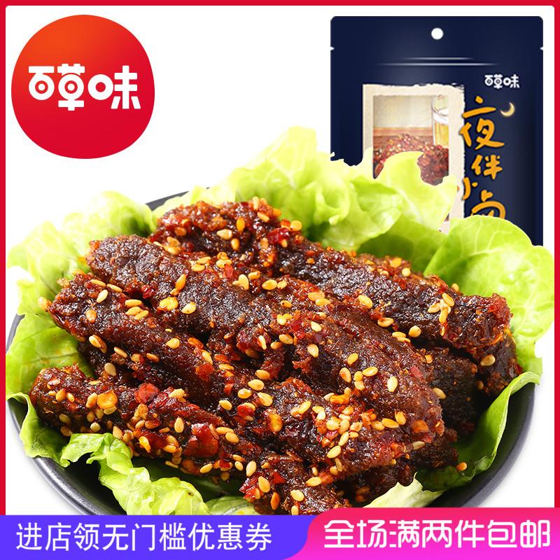 【百草味-麻辣牛肉100g】休闲牛肉干(用3元券)