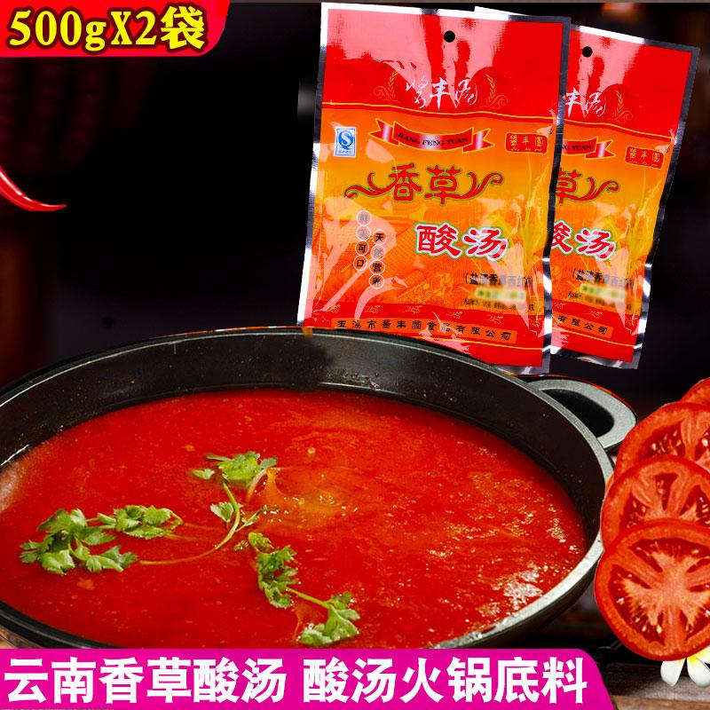 不包邮云南酱丰圆香草酸汤火锅底料500克X2袋酸汤鱼鸡调料红酸汤酸辣汤