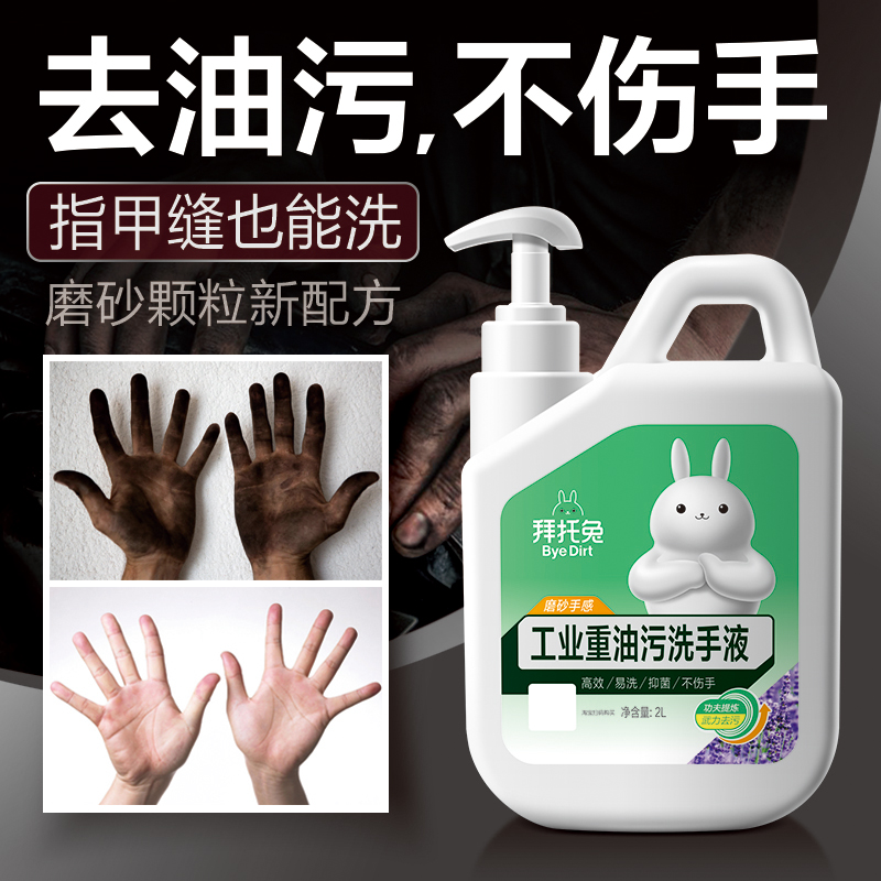 Frosted hand sanitizer industrial heavy oil dirty black hand to white hand