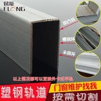 Моделирует сталь дверь окно Ремонтирует след для того чтобы перевести окно Ход слайдов окно сдвиг дверь алюминий трек дверь окно Подходящий след шкива