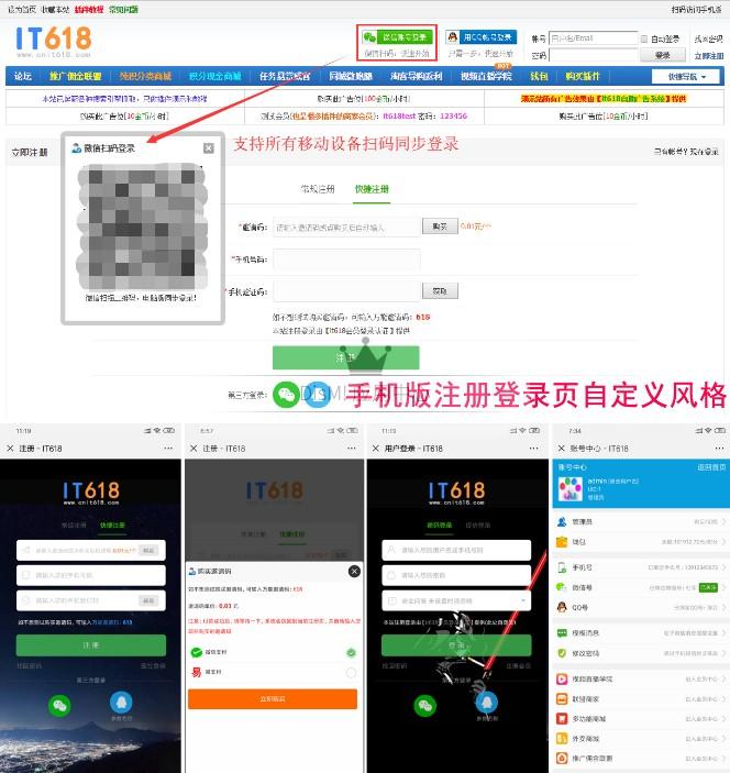 it618会员登录认证 手机微信QQ登录 人脸识别认证 邀请码 v7.5.6