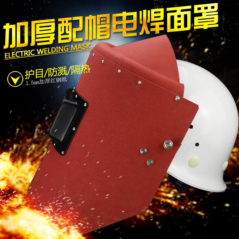 电焊安全帽面罩焊工专用电焊面罩全脸防护配安全帽式电焊面罩