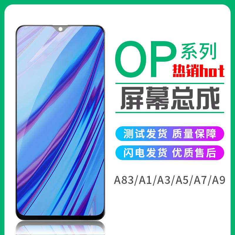适用OPPO A83 A1 A5 A3S A3 A7 A9 A9X F11 F9 A7X 液晶屏幕总成