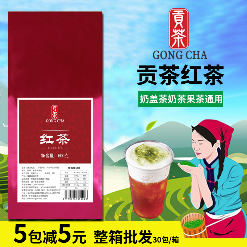 奶茶原料奶盖辣茶专用烤香红茶茶叶台湾御可贡茶奶茶专用红茶