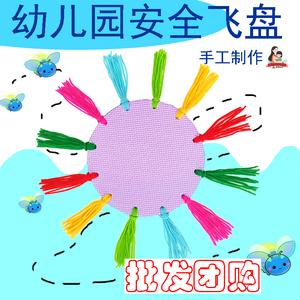 幼儿园手工制作毛线泡沫安全软飞盘亲子户外玩具教具材料包包邮