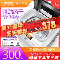 公斤迷你小型滚筒甩干7.5全自动洗衣机家用波轮热烘干8.2KG长虹