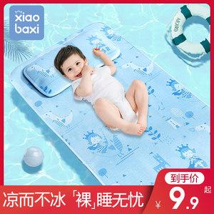 笑巴喜婴儿凉席冰丝儿童幼儿园午睡新生儿宝宝婴儿床凉席夏季透气