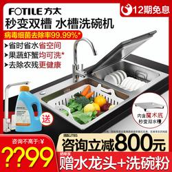 方太X1TS洗碗机全自动家用水槽一体嵌入式超声波小型智能刷碗机