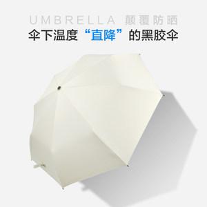 东穗女防晒防紫外线韩版折叠太阳伞