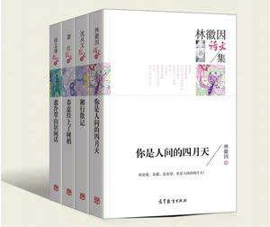 领2元券购买正版名家散文集4册套装初中生的 4