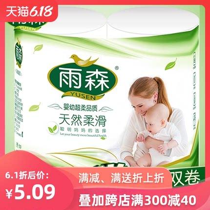 雨森长卷卫生纸家用妇婴用纸批发实惠装卷纸巾无芯厕所卷筒纸手纸