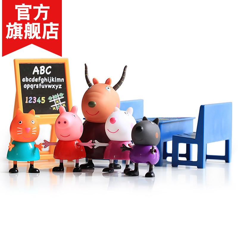 小猪佩奇儿童生日礼物仿真玩具