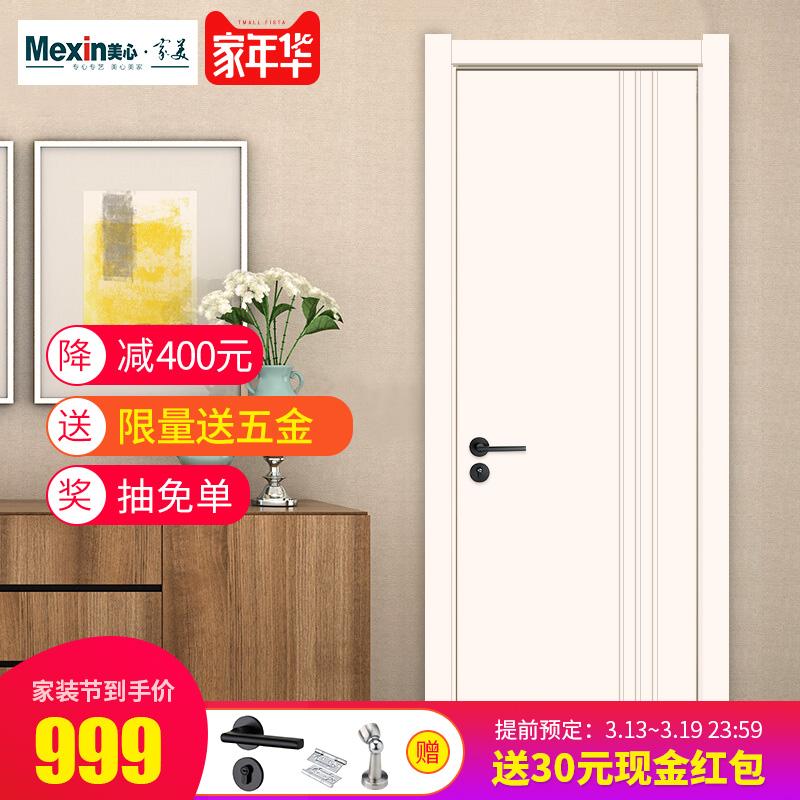 Mexin прекрасный древесина ворота современный простой краски немой ворота спальня дверь комплект ворота сделанный на заказ комнатный книга дом ворота