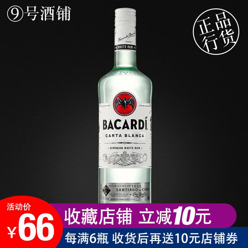 9号酒铺 进口洋酒bacardi rum百加得白朗姆酒 烘培 莫吉托基酒