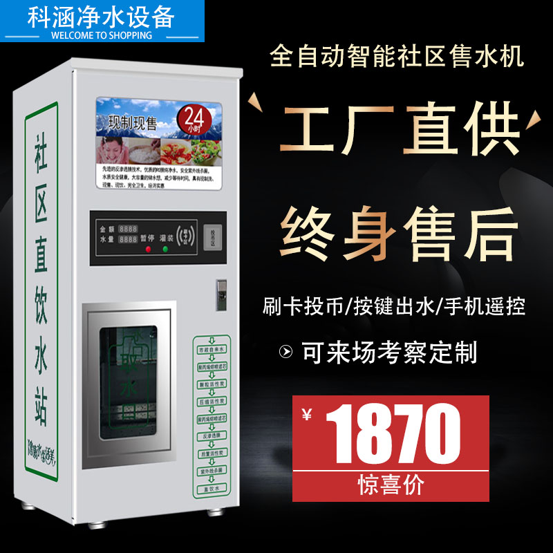 Community automatic water vending machine self service unmanned water vending machine community water dispenser credit card and coin commercial direct drinking water purifier